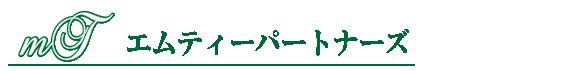株式会社エムティーパートナーズ